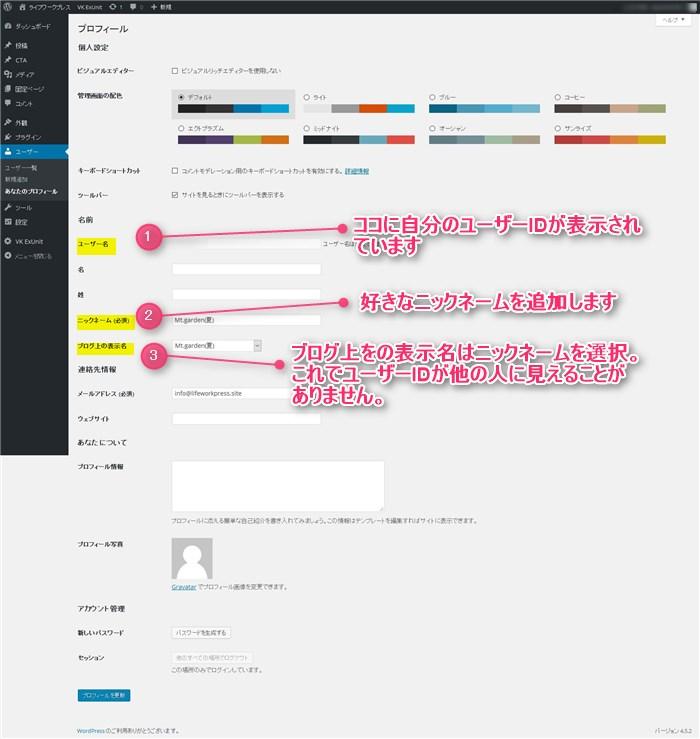 WordPress ユーザー設定