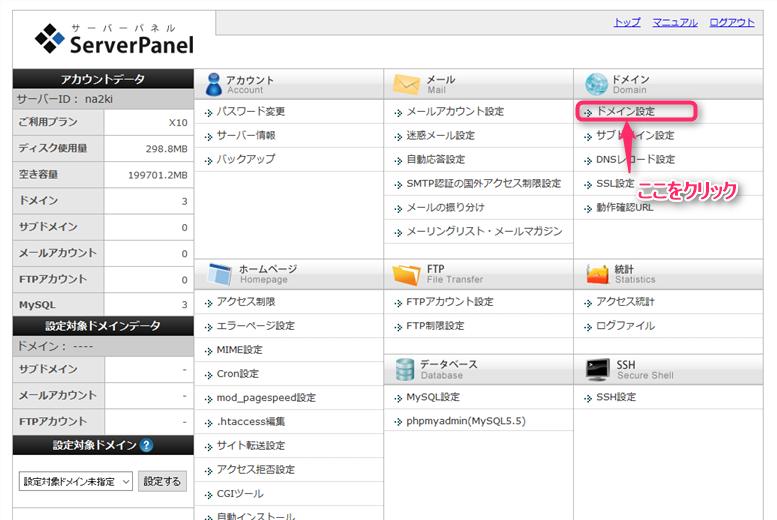 Xサーバー 管理画面