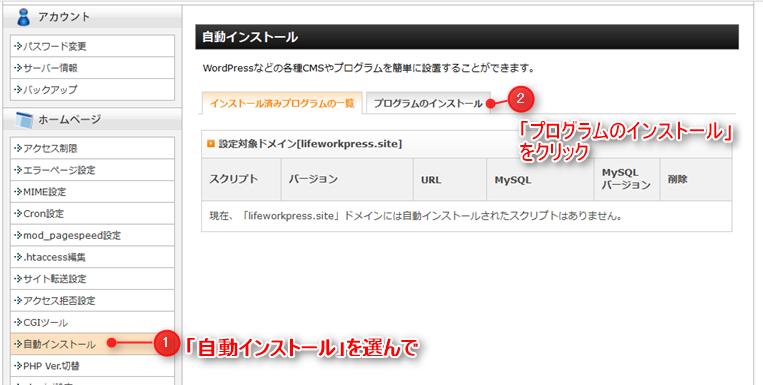 WordPress インストール Xサーバー