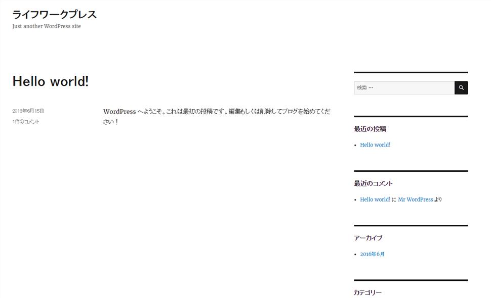 WordPress 初期サイト
