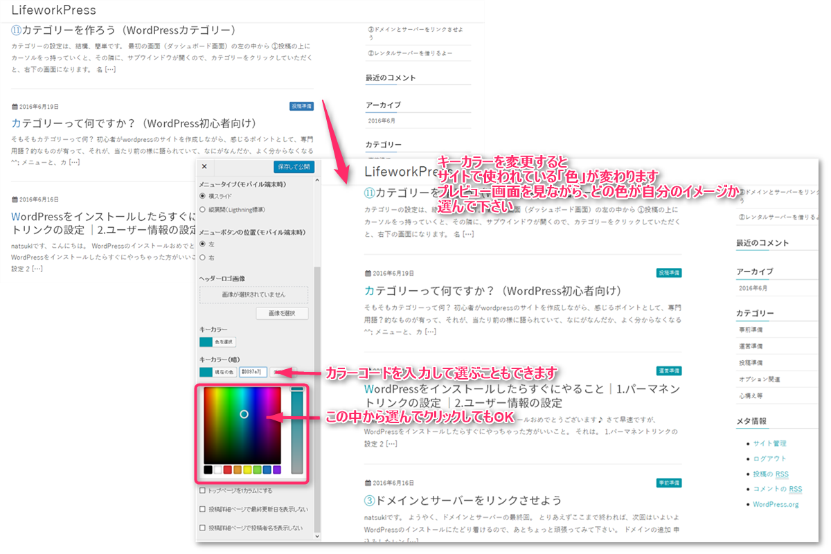 WordPress Lightning デザイン設定