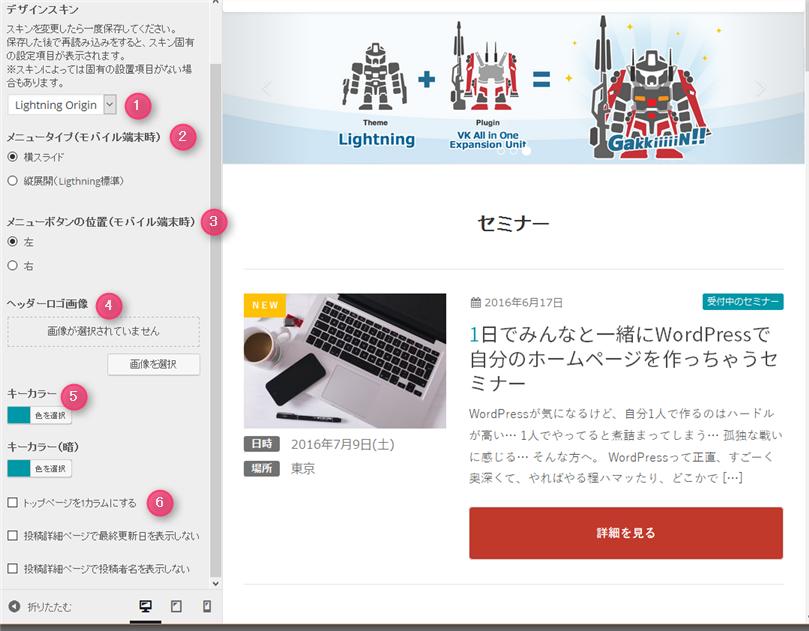 WordPress Lightning カスタマイズ デザイン設定