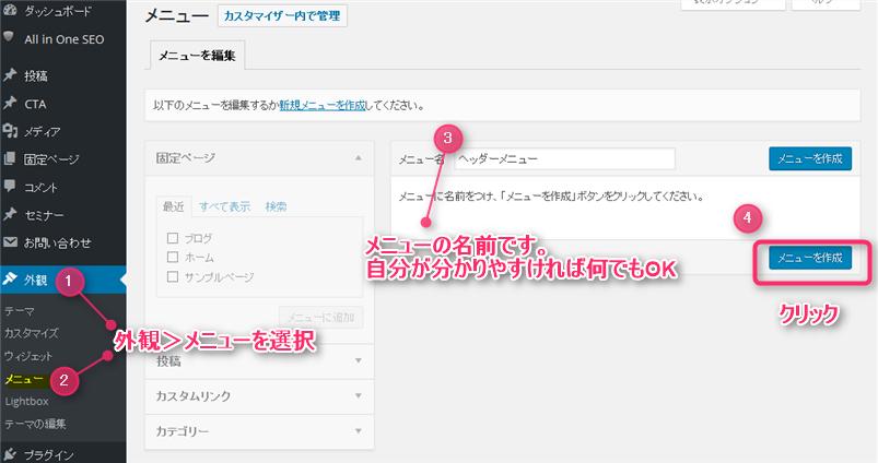 WordPress メニュー 作成
