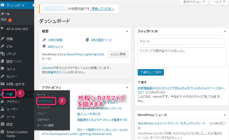 WordPress カスタマイズ Lightning