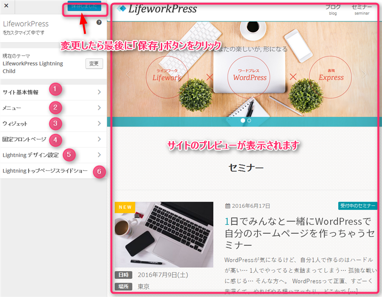 WordPress Lightning カスタマイズ