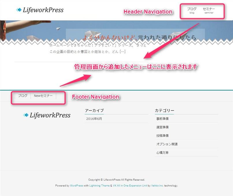 WordPress メニュー Lightning