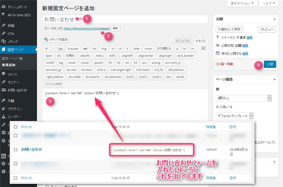 Contact form7 固定ページに表示