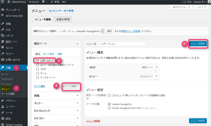 メニュー WordPress