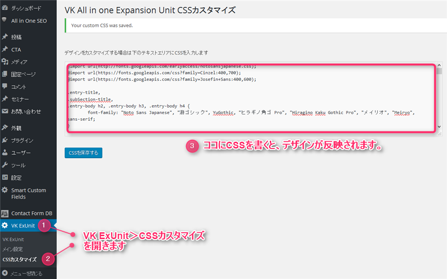 WordPress Lightning  カスタムCSS