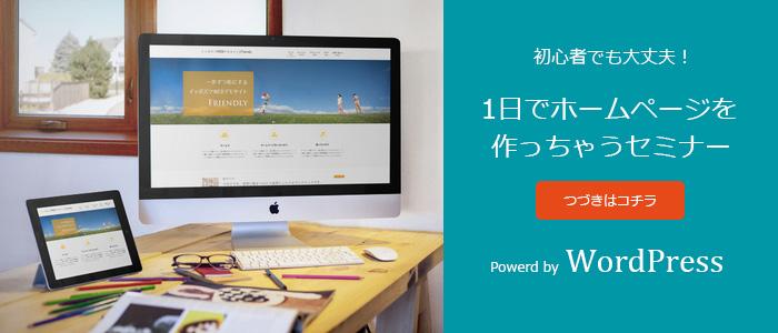 ワードプレス セミナー WordPress 1日 制作