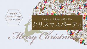 クリスマスパーティ 下北沢 2016年12月11日(日)