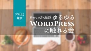 ゆるゆるWordPressに触れる会 東京 2017年3月4日