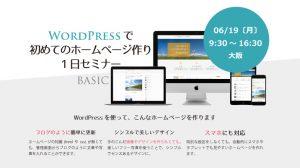 ワードプレスセミナー 大阪 WordPress 初心者