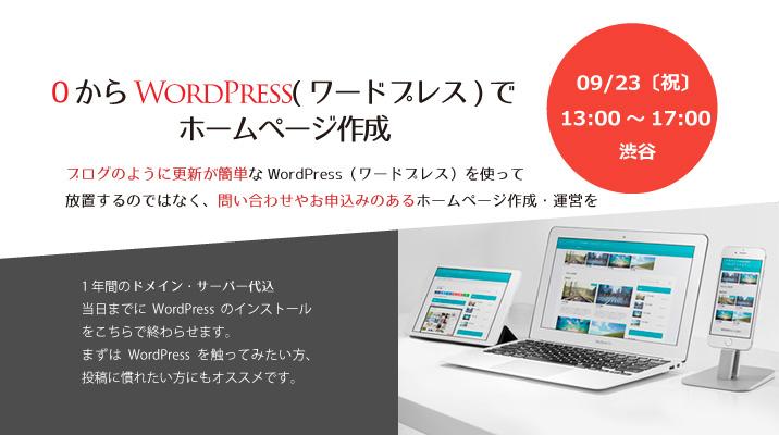 9/23渋谷WordPressセミナー