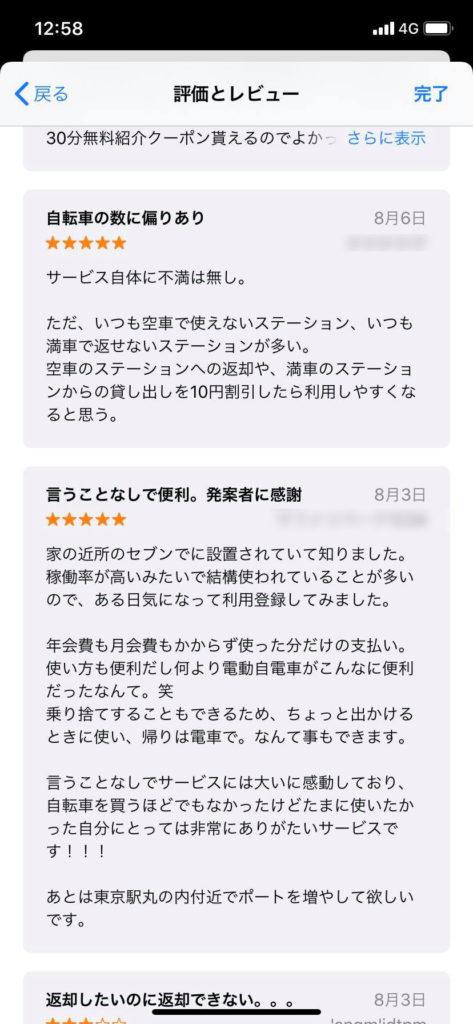アプリレビュー03
