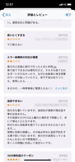 アプリ評価02